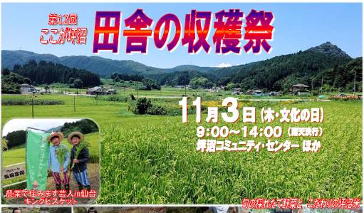 第12回 ここが坪沼 田舎の収穫祭 11月3日9:00~